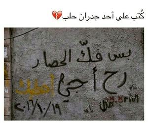 حصار, سوزيا, and جداريات image