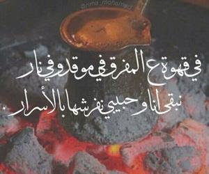 فيروز, arabic, and arab image