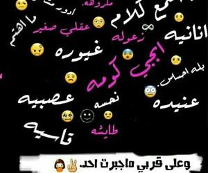 ثقه, ال۾, and عًراقي image