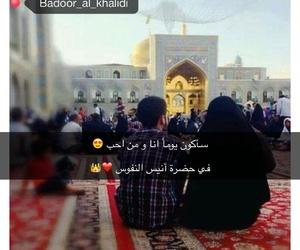 الرضا, حُبْ, and عشقّ image
