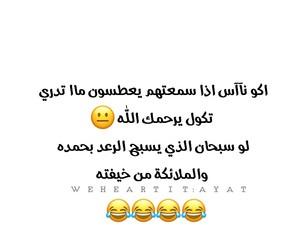 العراق عربي, تحشيش عراقي ضحك, and شباب بنات image