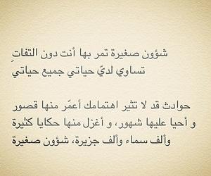 arabic, خيال, and كاظم الساهر image