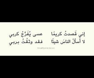 فرج, الله, and كرب image