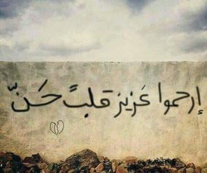 arab, حُبْ, and كلمات image
