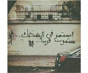 ضٌحَك and جداريات image