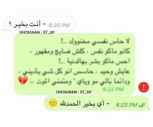 ال۾, محادثات, and عًراقي image