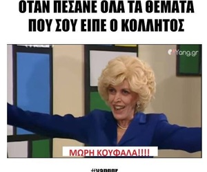 greek, greek tv, and greek quotes image