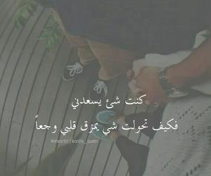 adore, ﻋﺮﺏ, and حبيً image