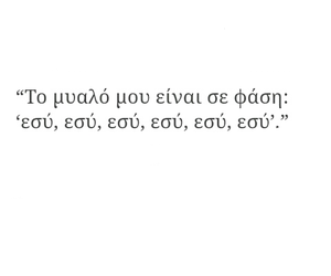 greek, quotes, and you image