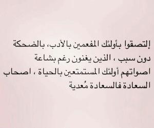 السعاده, ضٌحَك, and سعاده image