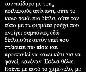falling in love, so in love, and greek quotes image