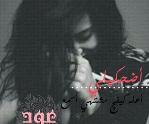 حُبْ, عًراقي, and شعر شعبي image