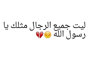 allah, 😪, and 💔 image