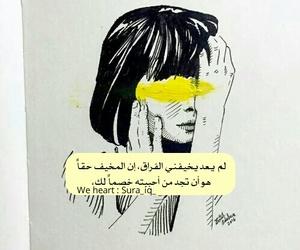 حب حزن, كلمات عربي, and عشق خيبة image