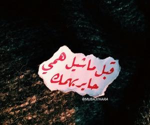 حب حزن, كلمات عربي, and اقتباسات محادثات image