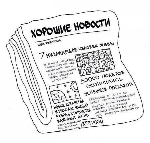 cool, life, and newspaper image