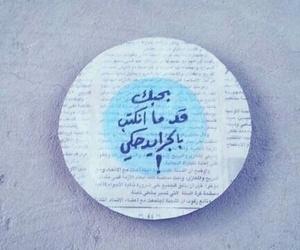 كلمات, خطً, and شخابيط image