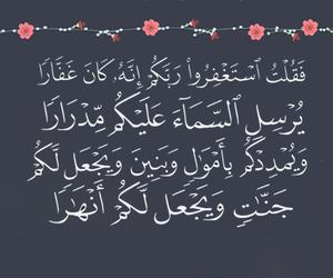 استغفر الله, جنات, and اسﻻميات image