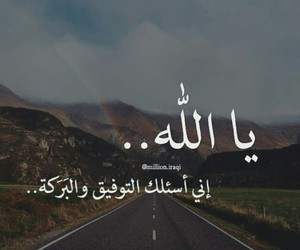 arabic, quotes, and sweet image
