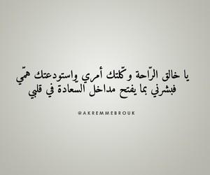 استودعتك, الله يارب, and عربي عرب بالعربي image