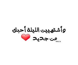 حُبْ, ابوذيات, and بالعراقي image