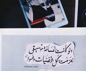 كلمات عربي, حب حزن, and عشق خيبة image