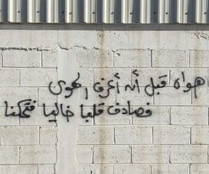 حب حزن, كلمات عربي, and ألم هموم image
