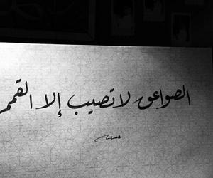 حب حزن, حزين وجع, and كلمات عربي image