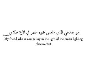 ضوء, صديقي, and حُبْ image