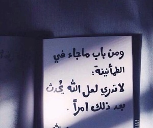 god, islam, and muslim image