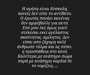 greek quotes, Ελληνικά, and νόημα image