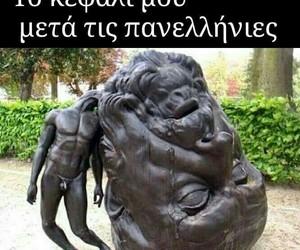 greek, panellinies, and πανελλήνιες image