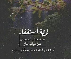 ذكر الله, اسﻻميات, and استغفار image