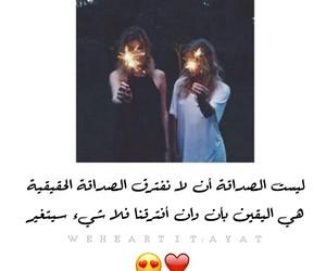 حُبْ and اصدقاء صديقتي صديقاتي image