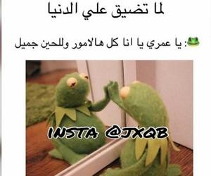 تحشيش عراقي and ضٌحَك image