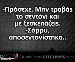 greek, αστεία, and greek funny quotes image