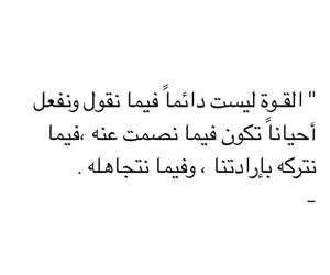 كلمات, اراده, and فعل image