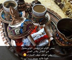 صباح الخير, دلة, and صوري image