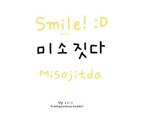 kpop, korean words, and smile image