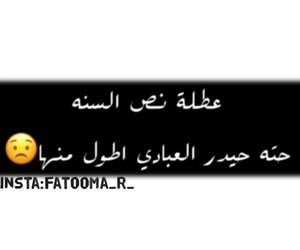 عطله image