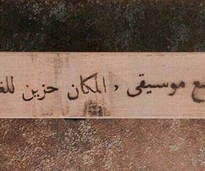 موسيقى, ﻋﺮﺑﻲ, and arabic image