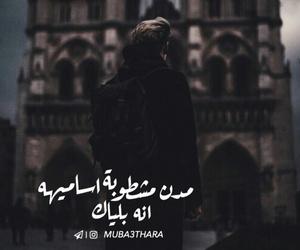 شعبيات, ﺣﺰﻳﻦ, and كلمات عربي image