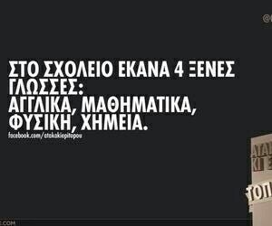 greek, quotes, and exams image