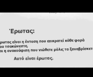 στιχακια greek quotes image