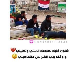 شهداء العراق بغداد and عربي تصاميم الحشد image