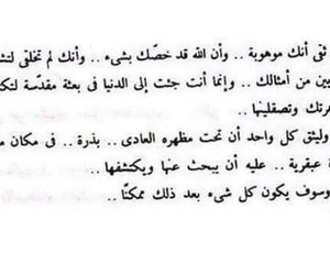 arab, arabic, and quotes image