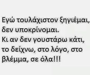 Greece, greek, and life image