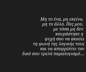 greek quotes, ελληνικα στιχακια, and ποιηματα image