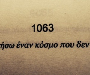 greek, greek quotes, and στιχακια image