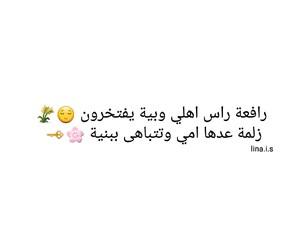 اغلفة, اهلي, and ابوذيات image